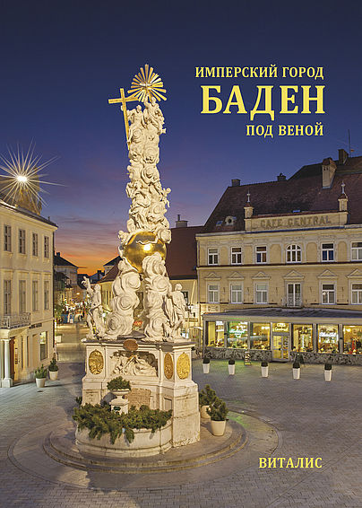 The Imperial City of Baden bei Wien